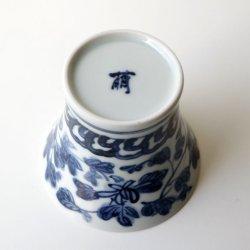 画像3: 萠窯:端反湯呑(唐草)